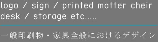 一般印刷物・家具全般におけるデザイン